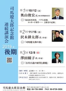 2019後期連続講演会WEB.jpg