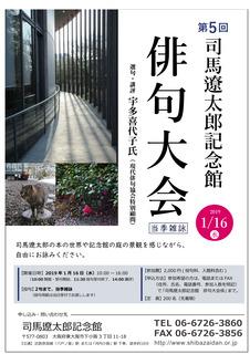 blog-190116haiku.jpg