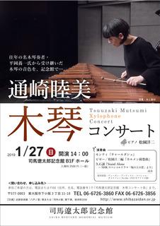 blog-190127木琴pos.jpg