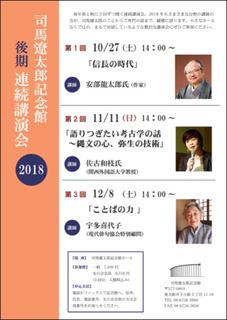 blog-2018後期講演会.jpg