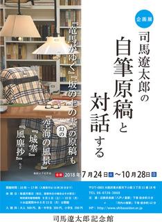 blog-対話展posのコピー.jpg